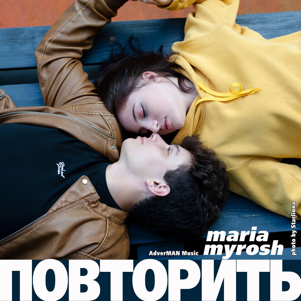 Maria Myrosh - Повторить (Repeat)